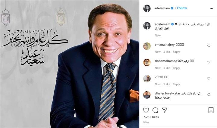 عادل إمام يهنئ متابعيه بعيد الفطر المبارك