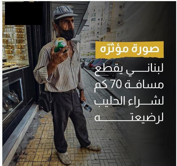 لبناني يقطع 70 كم لشراء حليب لابنته الرضيعة