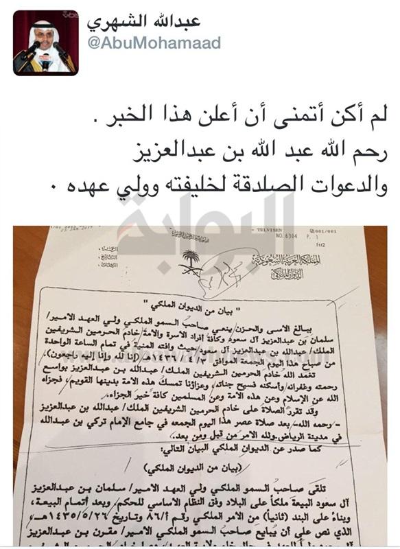 البوابة نيوز كبير المذيعين السعوديين لم أكن أتمني إعلان خبر وفاة الملك عبدالله