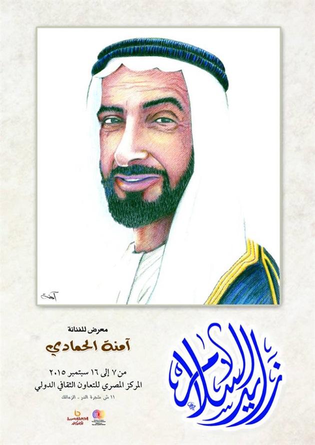 """اليوم.. افتتاح معرض """"زايد السلام"""" للفنانة الإماراتية آمنة الحمادي"""