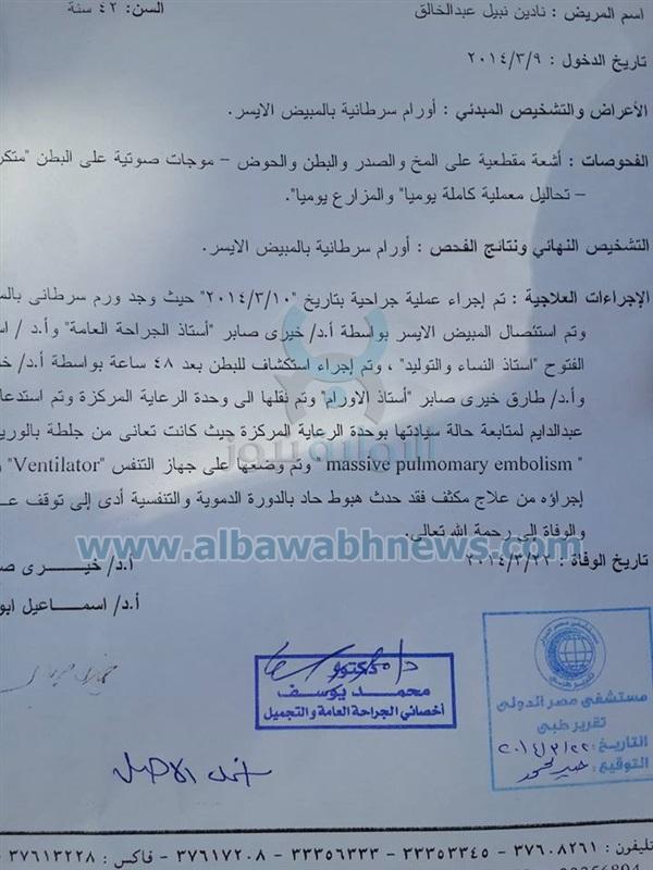 تقرير طبي مختوم من مستشفى حكومي مصري