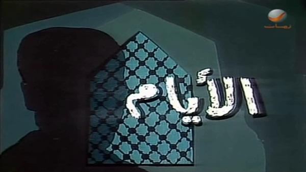 El-Ayam الايام