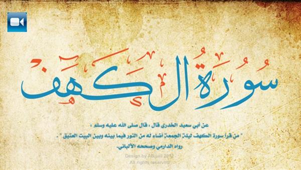 البوابة نيوز فضل قراءة سورة الكهف يوم الجمعة