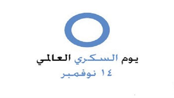البوابة نيوز إحياء اليوم العالمي للسكري 14 نوفمبر تحت شعار السكري والأكل الصحي