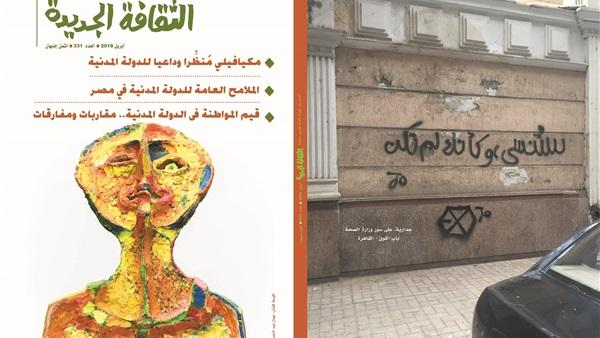 """نتيجة بحث الصور عن الدولة المدنية فى """"الثقافة الجديدة"""" عدد أبريل"""