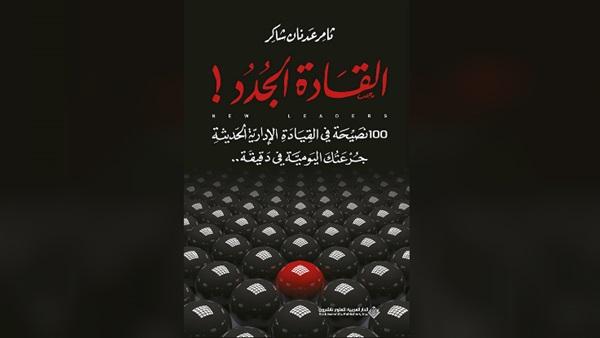 كتاب القادة