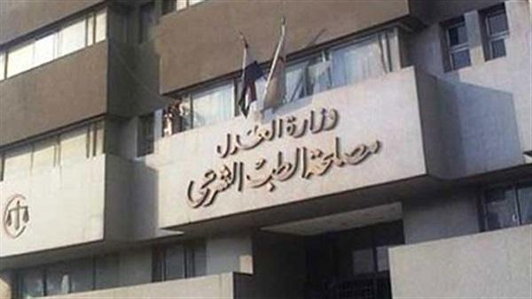 : انتداب الطب الشرعي في حادث مصرع مالك  مصحة إدمان  بالهرم