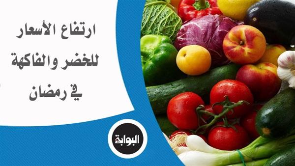: ارتفاع الأسعار للخضر والفاكهة فى رمضان.. خبراء يؤكدون:  فواصل العروات  وتكاليف الإنتاج وراء الأزمة.. وطالبوا بمخزون استراتيجي