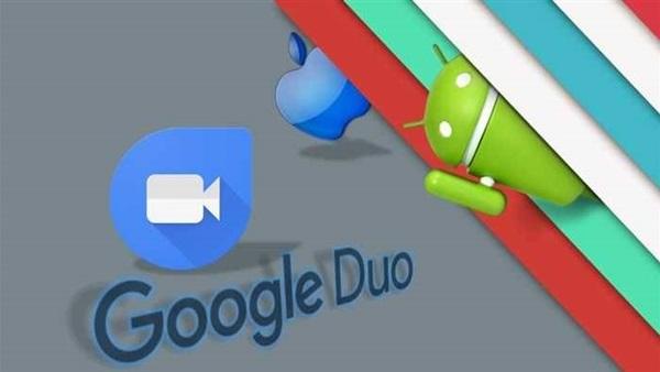 : منصة  جوجل ديو  تدعم اتصالات فيديو جماعية حتى 8 أشخاص