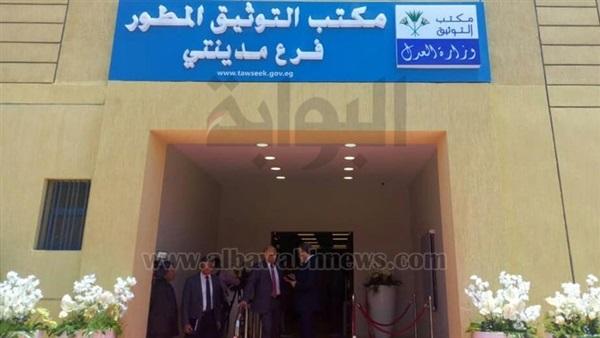 : وزارة العدل تفتتح مكتبا جديدا للتوثيق بـ مدينتي