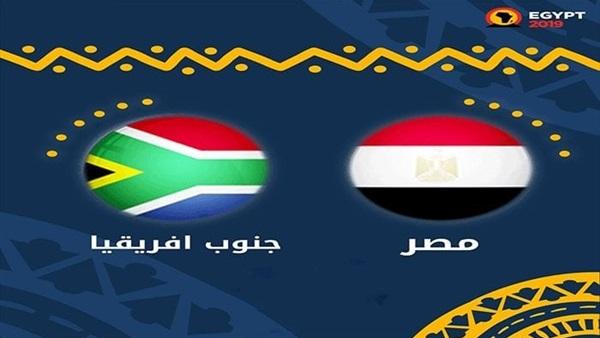 : كأس الأمم الأفريقية.. هاشتاج  مصر وجنوب أفريقيا  يتصدر تويتر