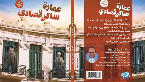 :  عمارة ساكن قصادي  يشارك في معارض 4 دول عربية للكتاب