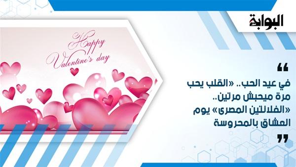 البوابة نيوز: في عيد الحب..  القلب يحب مرة ميحبش مرتين ..  الفلانتين المصري  يوم العشاق بالمحروسة