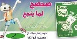 """اليوم.. """"صحصح لما ينجح"""" في القاهرة للعرائس"""