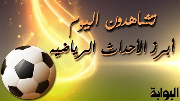 البوابة نيوز: تشاهدون اليوم.. الأهلي يواجه نادي مصر.. وليفربول يلتقي إيفرتون في كأس الاتحاد
