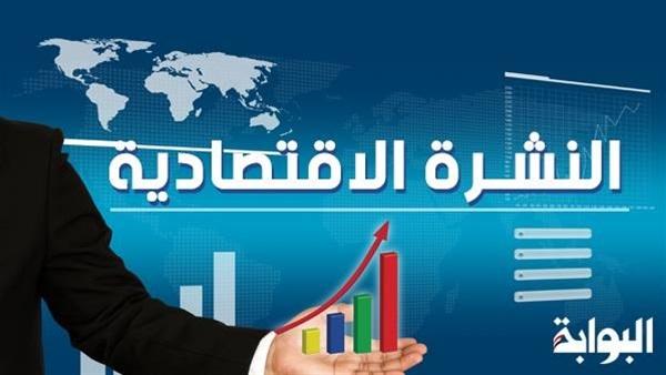 : نشرة أخبار الاقتصاد منتصف نهار اليوم الأحد 2020/1/5