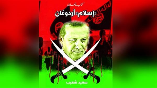 : صدور كتاب  إسلام اردوغان  لسعيد شعيب