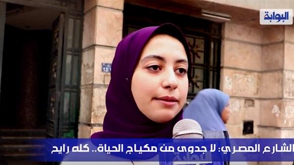 : الشارع المصري: لا جدوى من مكياج الحياة.. كله رايح