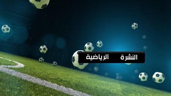 :  النشرة الرياضية .. مباريات اليوم السبت بالدوري الإسباني وأبطال أفريقيا