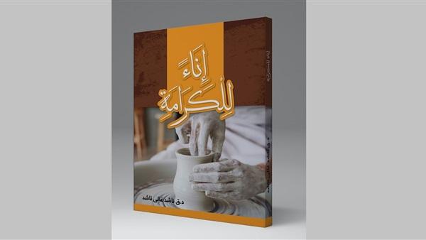 :  كتاب  إنا للكرامة  أحدث إصدرات القس ناشد غالي