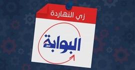زي النهارده.. الولايات المتحدة ومصر تستأنفان العلاقات الدبلوماسية