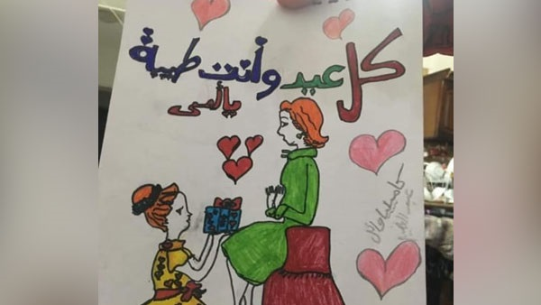 :  ارسم وانت في البيت  مسابقة بمركز شباب شرم الشيخ