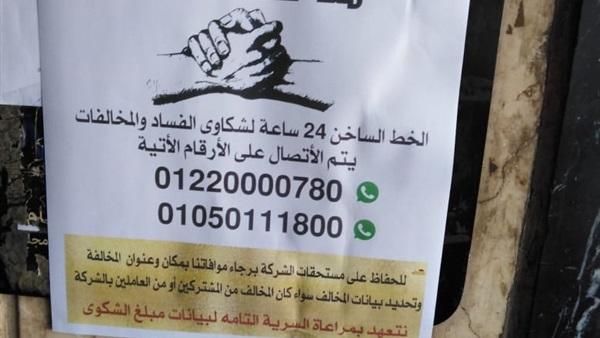 البوابة نيوز كهرباء شمال القاهرة تخصص خطين شكاوى الفساد والمخالفات