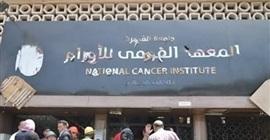 جامعة القاهرة تعلن موعد إعادة فتح معهد الأورام
