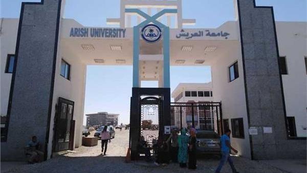 : جامعة العريش تقرر وقف الكتب الدراسية ورد المبالغ المحصلة