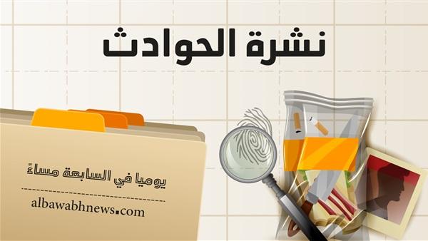 : نشرة «حوادث ».. حبس سما المصري وقتل عاطل في الجيزة
