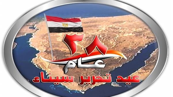 : تعرف على شروط مسابقة  سيناء الصعيد عبور متجدد