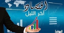 اقتصاد آخر الليل.. اليوم الجمعة 29 مايو 2020