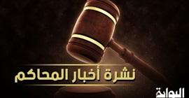 """أمام العدالة.. """"تظلم حسن نافعة"""" و"""" فساد يوسف بطرس غالي """" أبرز محاكمات اليوم"""