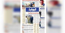 """اقرأ غدا في """"البوابة"""".. المصريون ينتخبون مجلس الشيوخ وسط إجراءات احترازية"""