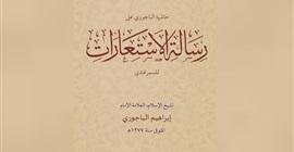 """صدور """"رسالة الاستعارات"""" للشيخ إبراهيم الباجوري"""