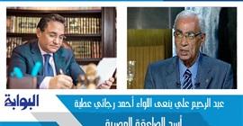 عبد الرحيم علي ينعى اللواء أحمد رجائي عطية أسد الصاعقة المصرية