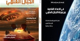"""صدور العدد الجديد لمجلة """"الخيال العلمي"""" السورية"""