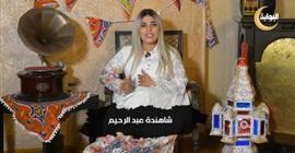 برنامج ارجع يا زمان.. حلقة كحك العيد