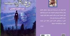«وفاء غريب» جديد الكاتب عبد المجيد الخولي